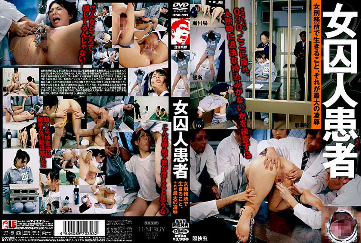 [IESP-393] 女囚人患者 Deep Throating 調教 Rape 放尿 大沢佑香 レイプ