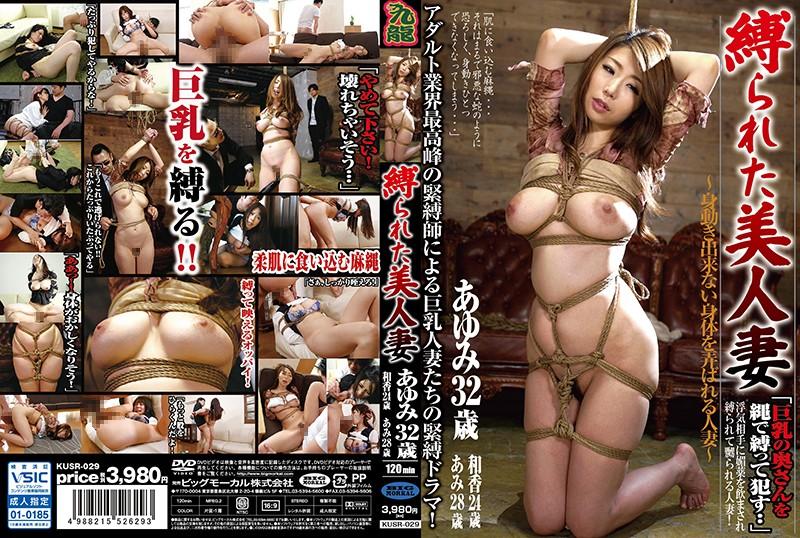 [KUSR-029] 縛られた美人妻 ビッグモーカル 女優