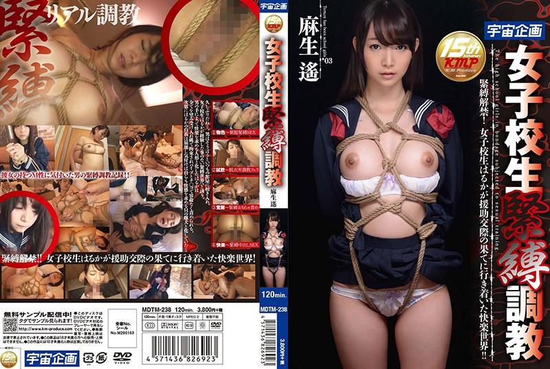 [MDTM-238] 女子校生緊縛調教 麻生遙 120分 Torture