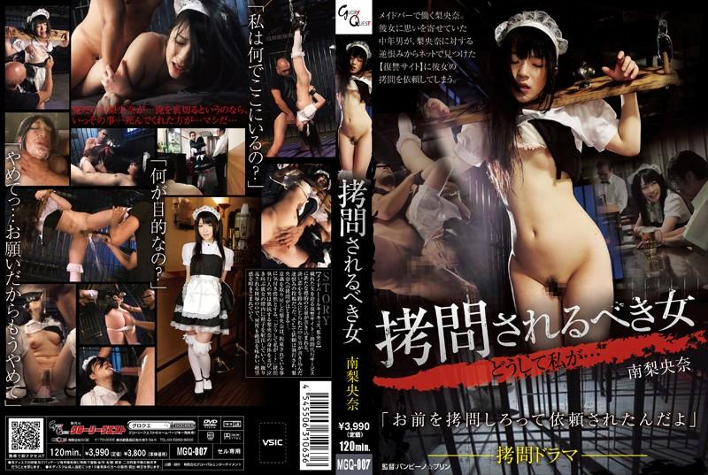 [MGQ-007] 拷問されるべき女 南梨央奈 メイド系 SM 凌辱 グローリークエスト(GQE)
