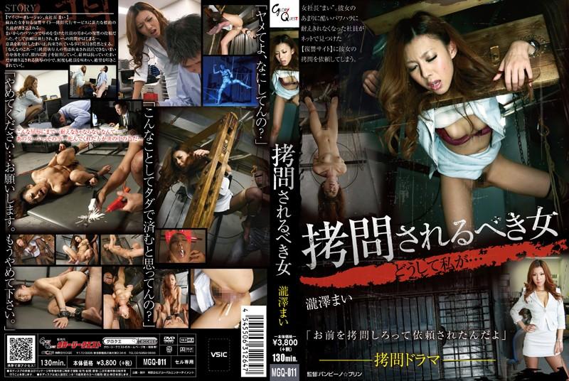 [MGQ-011] 拷問されるべき女 瀧澤まい 130分 凌辱 輪姦・凌辱