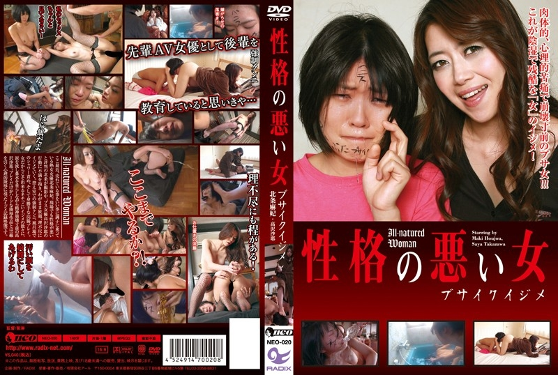 [NEO-020] 性格の悪い女 ブサイクイジメ 北条麻妃 高沢沙耶 凌辱 人妻・熟女 Aunt