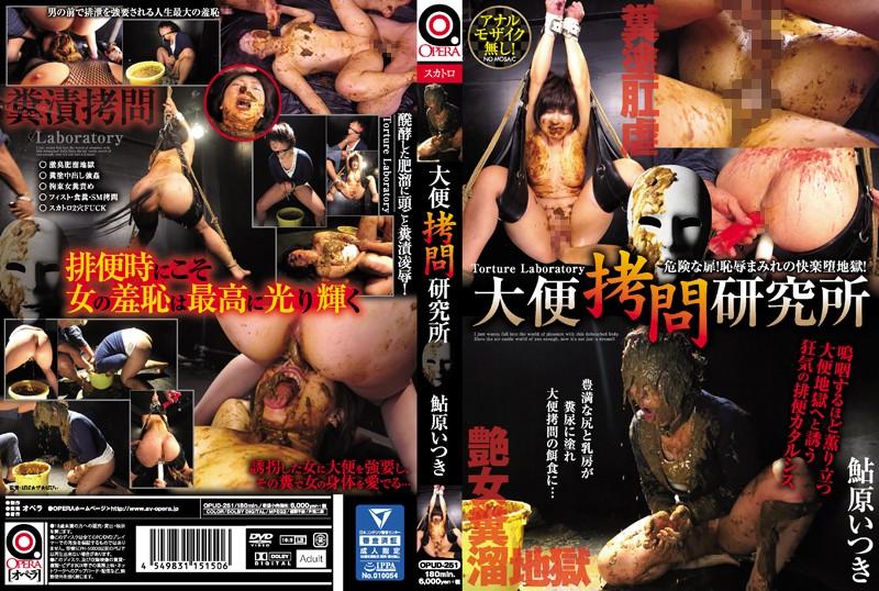 [OPUD-251] 大便拷問研究所 2017/04/13 輪姦・凌辱 OPERA