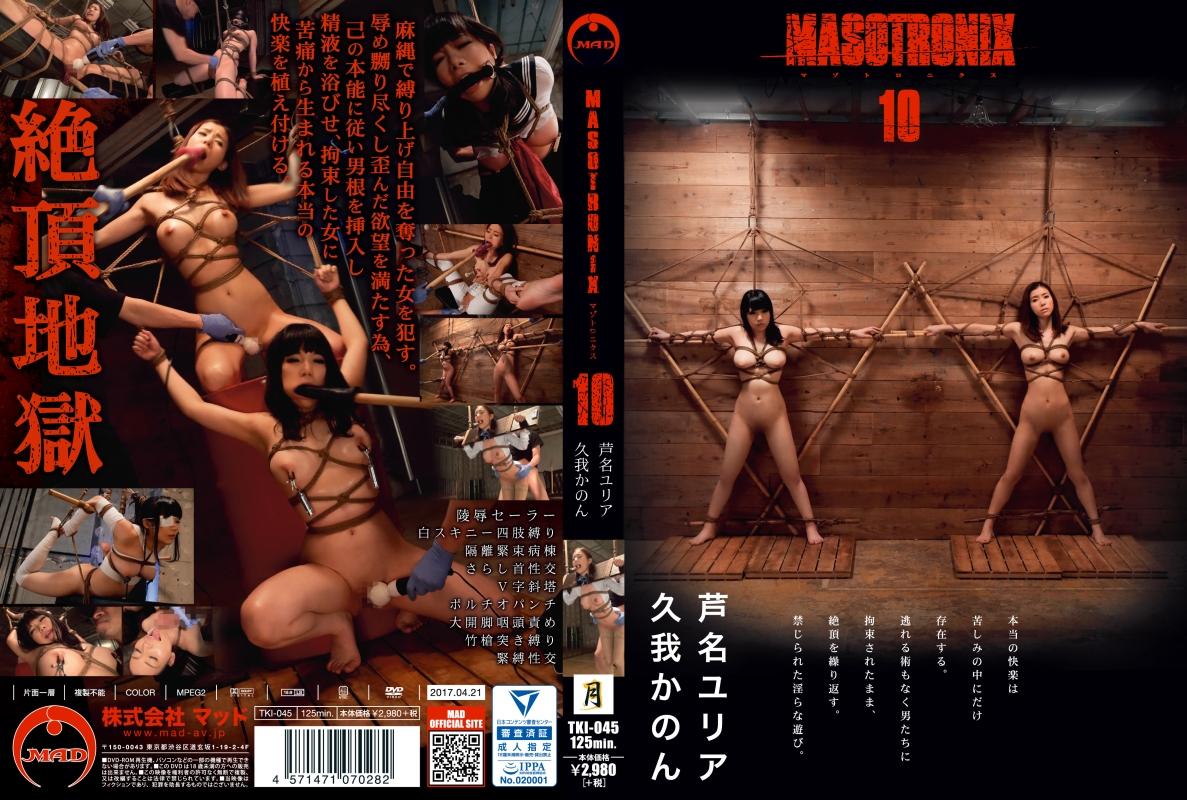 [TKI-045] MASOTRONIX 10 潮吹き 125分 MAD フェチ 凌辱