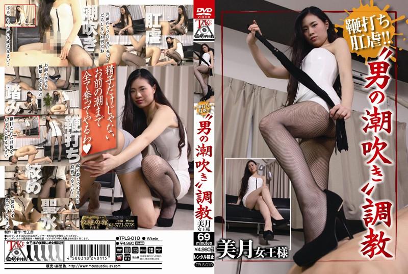 [TPLS-010] 鞭打ち肛虐! 男の潮吹き 調教 SM スカトロ 痴女 Golden Showers 2014/03/19