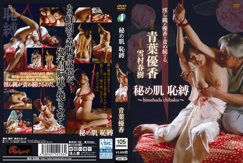 [AKHO-132] 秘め肌 恥縛 himehada chibaku Aoba Yuuka (青葉優香) SM Tied 巨乳