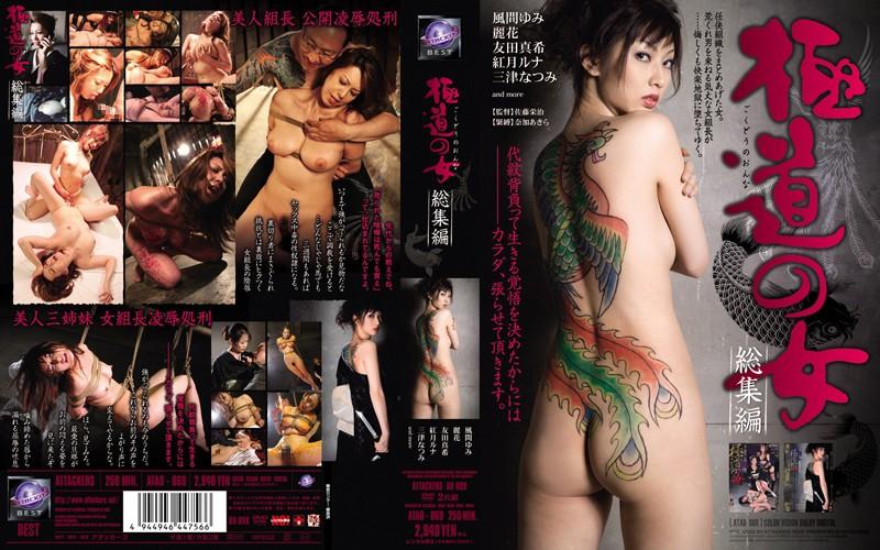 [ATA-069] 極道の女 総集編 2010/04/15 Aunt Kazama Yumi, Tomoda Maki, Mitsu Natsumi