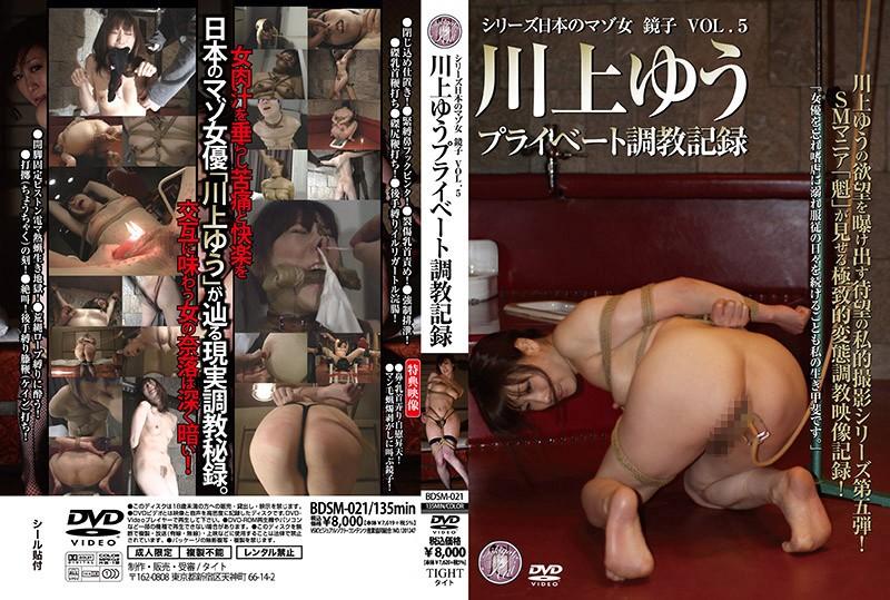 [BDSM-021] シリーズ日本のマゾ女 川上ゆうプライベート調教記録 ... Kawakami Yuu 調教浣腸 Torture 135分