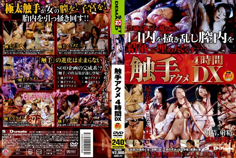 [SDMS-911] Ayano Azusa, Hamasaki Rio, Kosaka Meguru 触手アクメ 4時間DX ~SOD PREMIUM COLLECTION~ 総集編 Squirting 企画