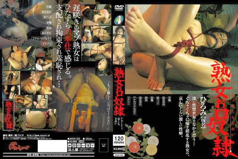 [AKHO-055] 熟女お口奴隷 SM 凌辱