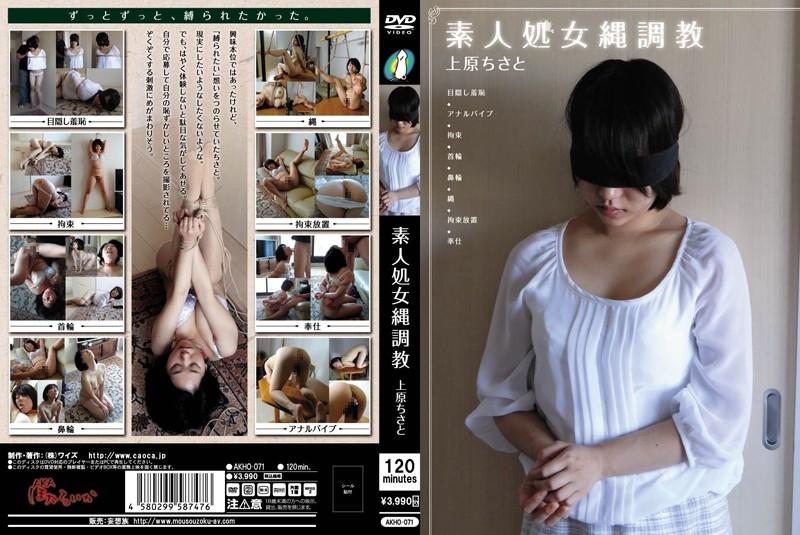 [AKHO-071] 素人処女縄調教 上原ちさと 2013/06/13 赤ほたるいか/妄想族