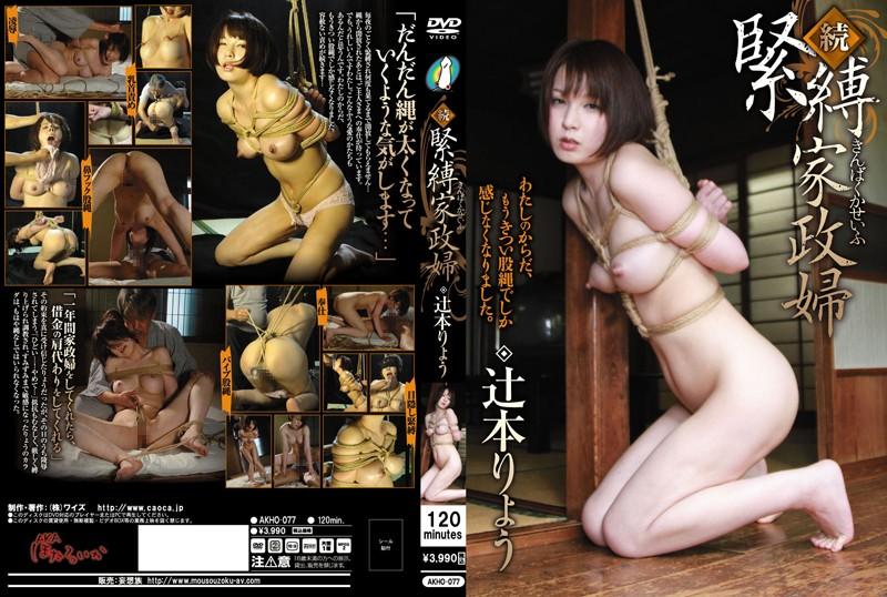 [AKHO-077] 続・緊縛家政婦 辻本りょう Torture その他SM Rape