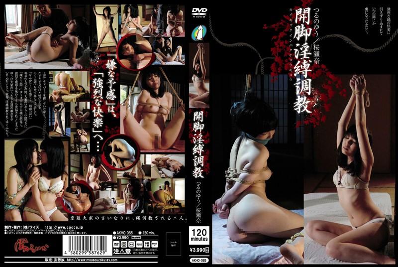 [AKHO-085] 開脚淫縛調教 つるのゆう 桜瀬奈 赤ほたるいか/妄想族 Torture