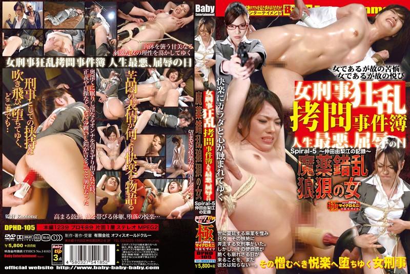 [DPHD-105] 女刑事狂乱拷問事件簿 人生最悪、屈辱の日 Spiral-... 123分