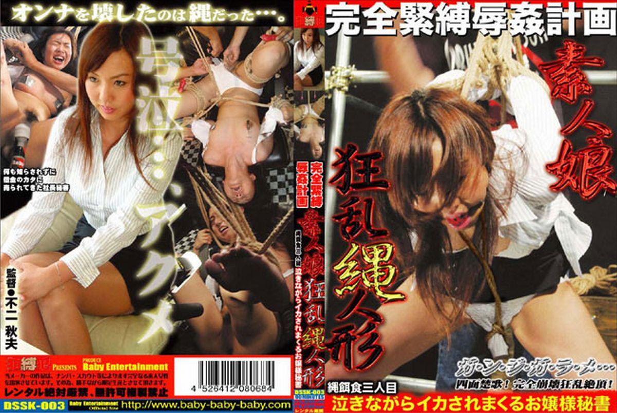 [DSSK-003] 完全緊縛辱姦計画 素人娘狂乱縄人形 3 狙縛犯 凌辱 ベイビーエンターテイメント 2004/10/03