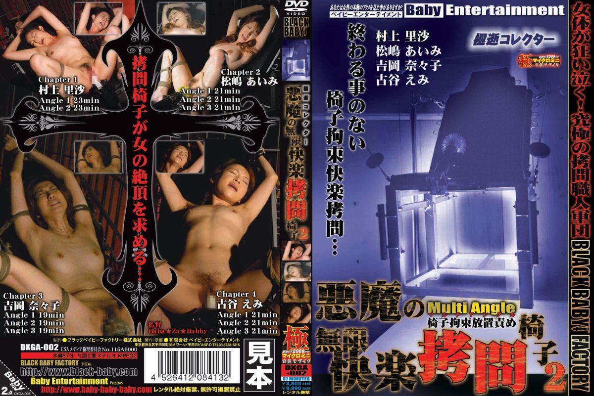 [DXGA-002] 極逝コレクター 悪魔の無限快楽拷問椅子 2 企画 Planning 監禁・拘束