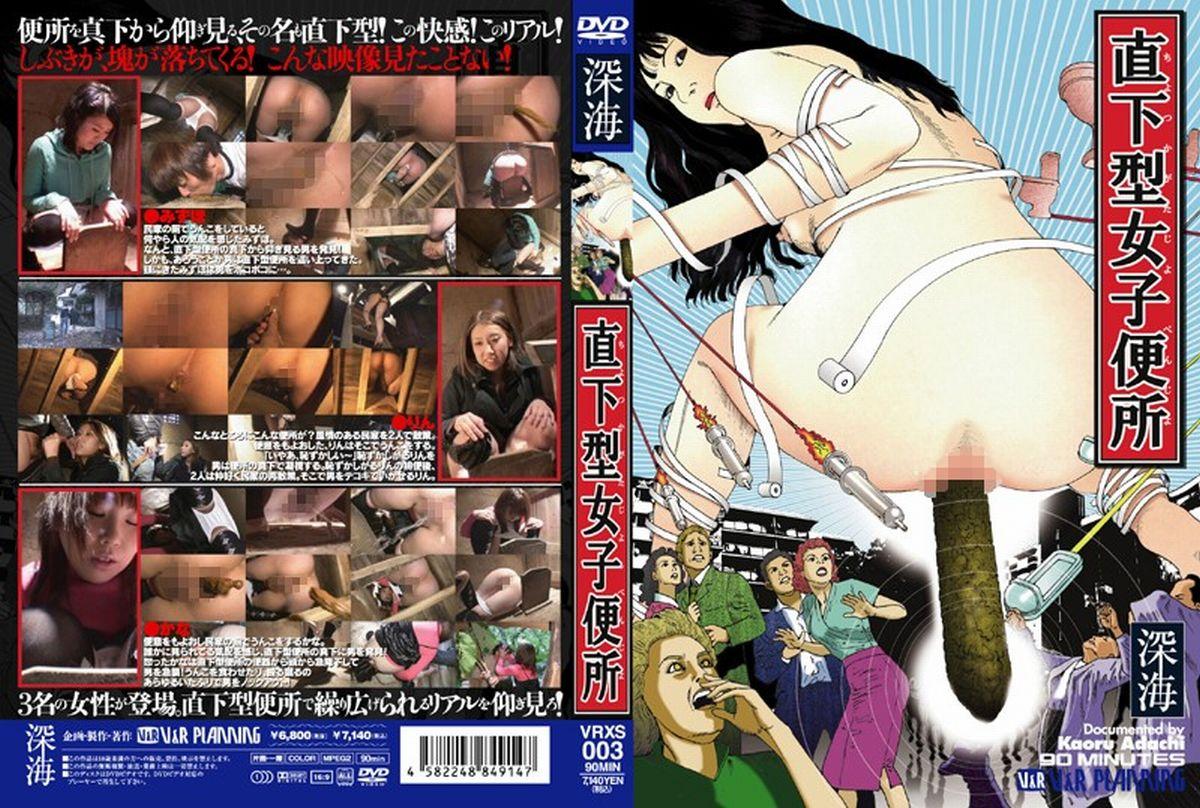 [VRXS-003] 直下型女子便所 Scat 2009/08/21