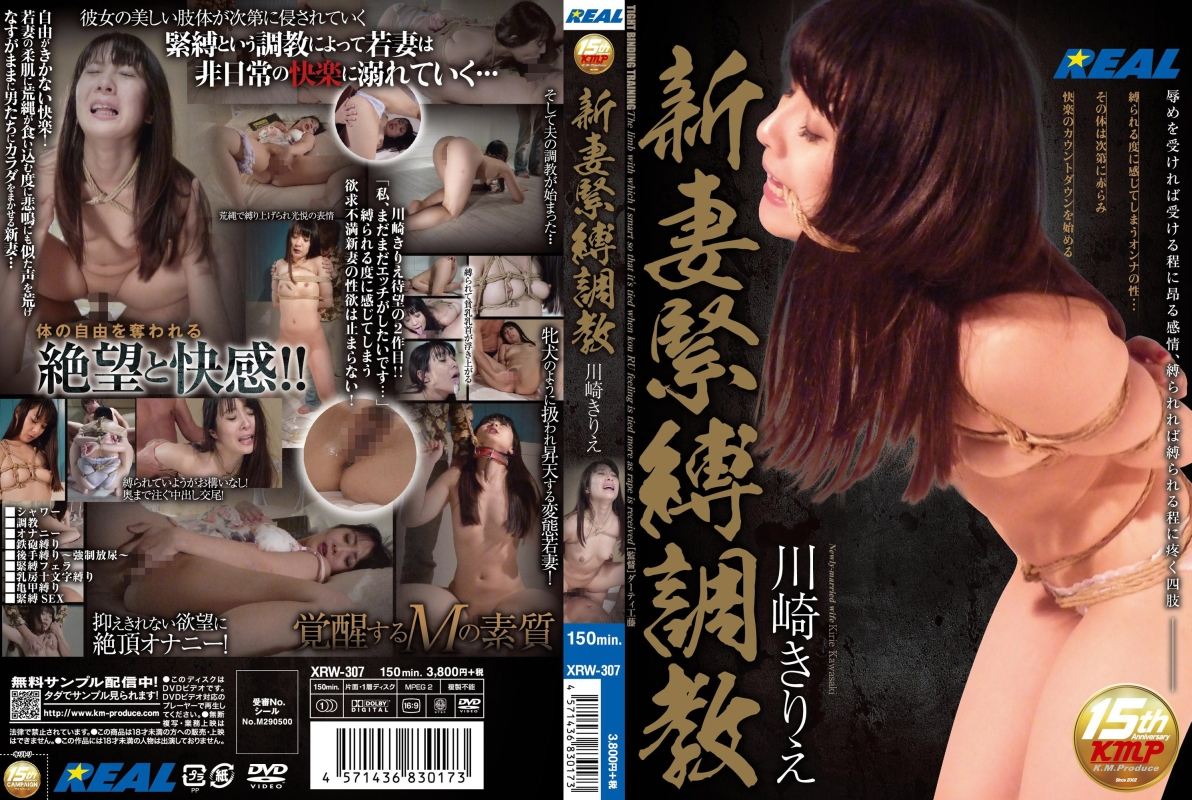 [XRW-307] 新妻緊縛調教 川崎きりえ 2017/05/12 Torture SM
