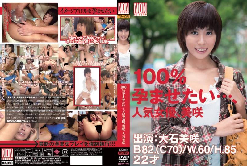 [YSN-299] 100%孕ませたい・・・、人気女優、美咲 大石美咲 Orgy 芸能人 企画 Entertainer