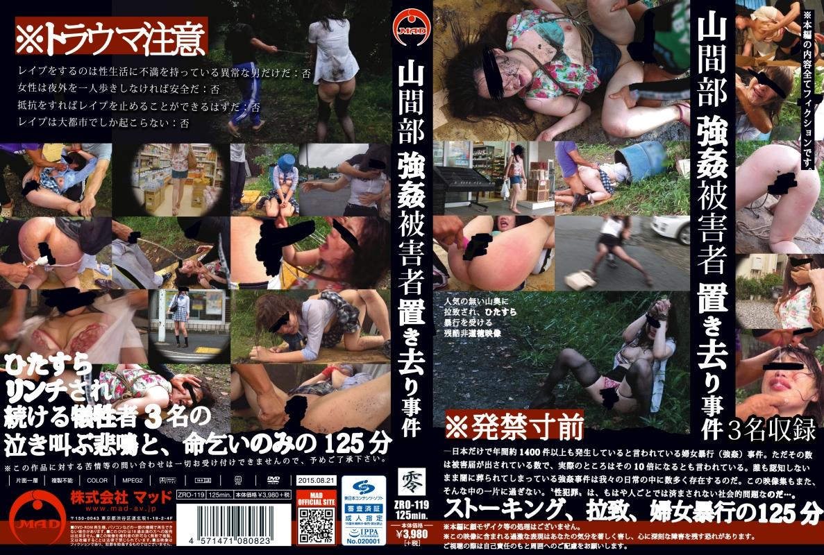 [ZRO-119] 山間部 強姦被害者 置き去り事件 スカトロ 2015/08/21 125分