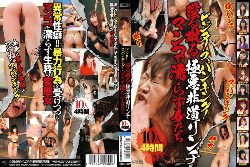[CORE-002] Wakatsuki Yuuna, Hiramatsu Anri, Yukino 車内で我慢できずにおしっこをする女達