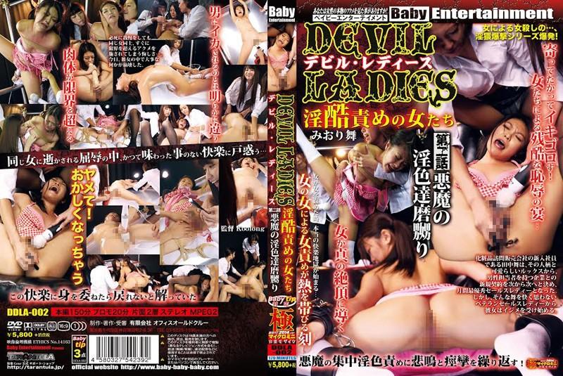 [DDLA-002] DEVIL LADIES 淫酷責めの女たち 第二話:悪魔の淫色達磨嬲り みおり舞 レズ koolong
