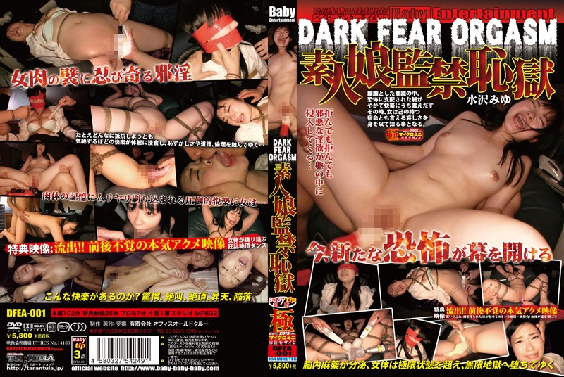 [DFEA-001] DARK FEAR ORGASM 素人娘監禁恥獄 2015/01/19 Amateur Schoolgirls Drill Captivity
