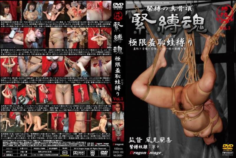[DKD-03] 緊縛魂 3 極限羞恥蛙縛り 縛りアナル Image 100min DVD 20130721  SM Dragon