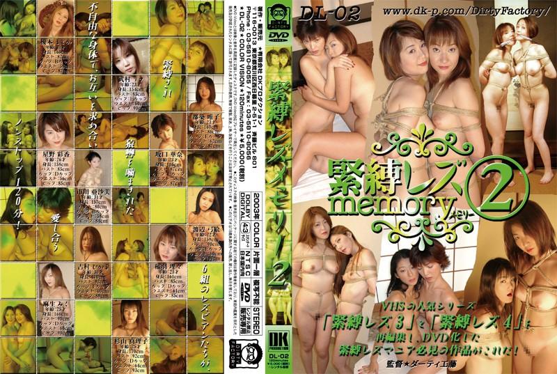 [DL-02] 4時間総集編 野外でオナニーする女子校生追跡  240分 その他露出 School Girls Other 2009/12/19
