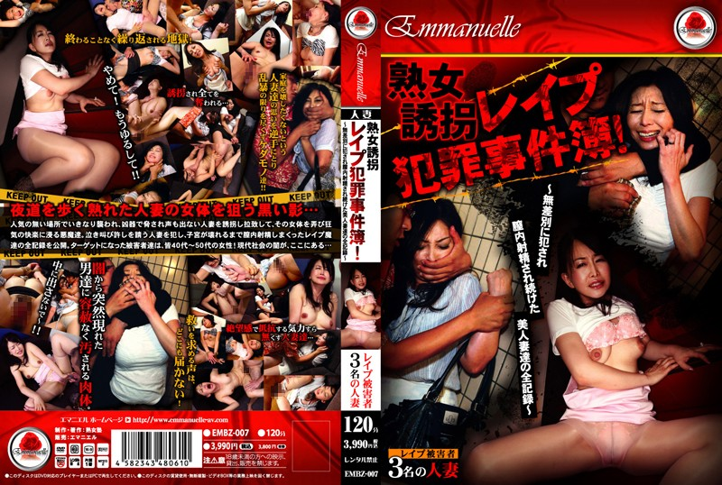 [EMBZ-007] Emanieru Murder, Kidnapping Crime Of Rape Mature Woman! Captivity