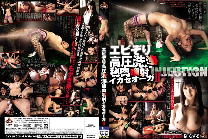 [NITR-044] Crystal Eizou エビ反り高圧洗浄秘肉噴射イカセオーガ 2 Sakura Chizuru 凌辱 Rape