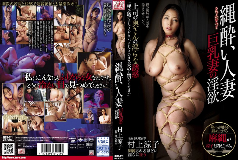 [OIGS-011] 縄酔い人妻 巨乳妻の淫欲 村上涼子 AVS COLLECTOR'S SM Squirting
