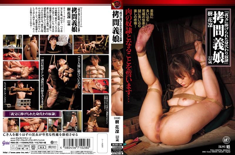 [RBD-26] 義父に捧げられた身代わり奴隷 拷問義娘 樹花凜 (Nanasaki Fuuka) 若妻 縛り Rape 英五郎 フェラ・手コキ 龍縛