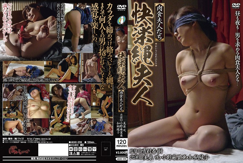 [AKHO-098] 快楽縄夫人 ~肉食夫人たち~ 赤ほたるいか/妄想族