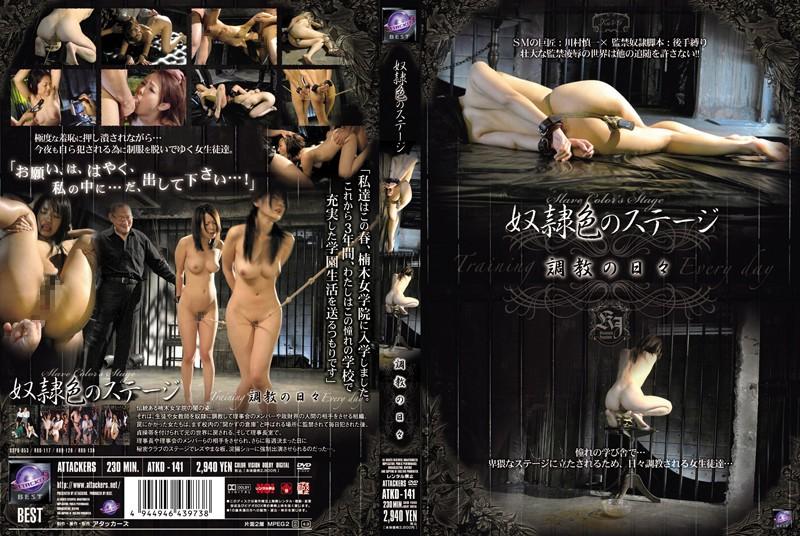 [ATKD-141] 奴隷色のステージ 調教の日々 アタッカーズ Mahiro Uchida
