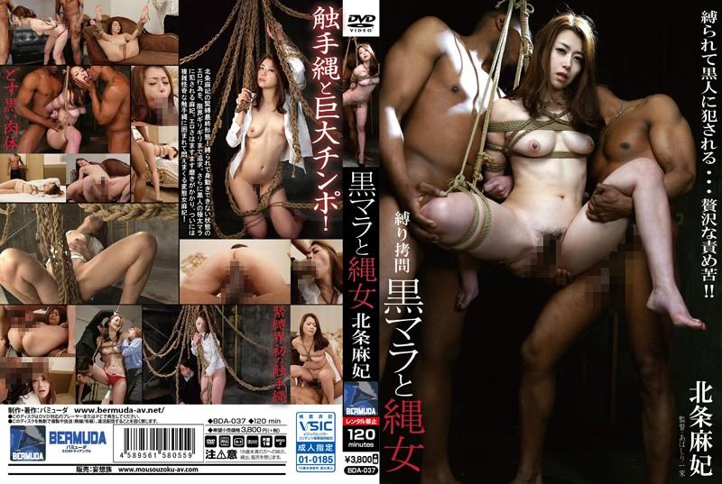 [BDA-037] 縛り拷問 黒マラと縄女 北条麻妃 2017/06/19 Fetish