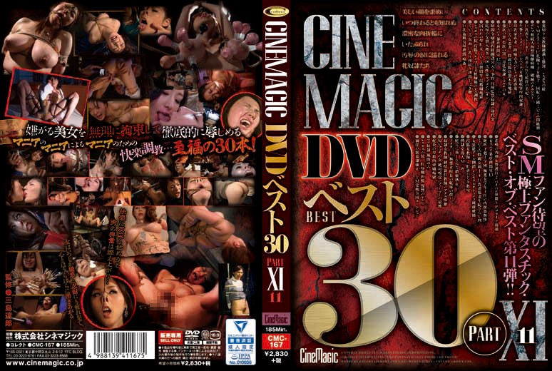 [CMC-167] Cinemagic DVDベスト30 PartXI 三島達郎 SM