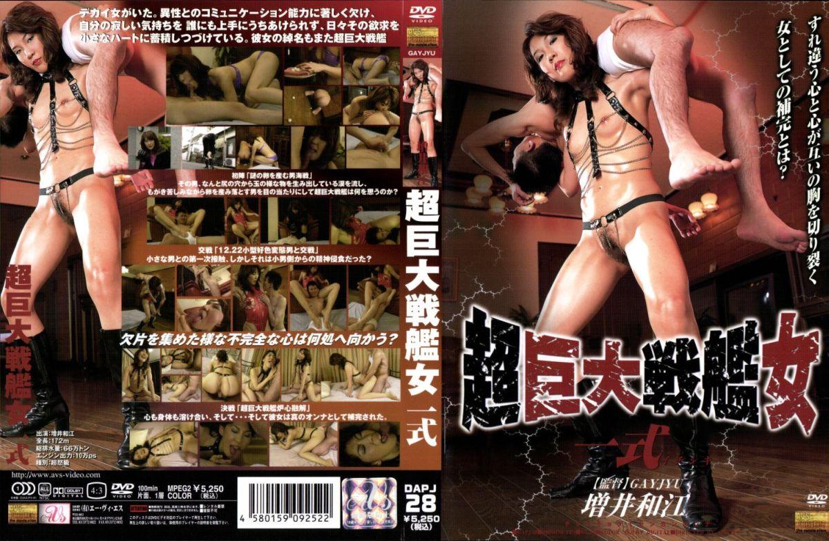 [DAPJ-28] デリバリー夫人 秋川真理 110分 2007/05/01