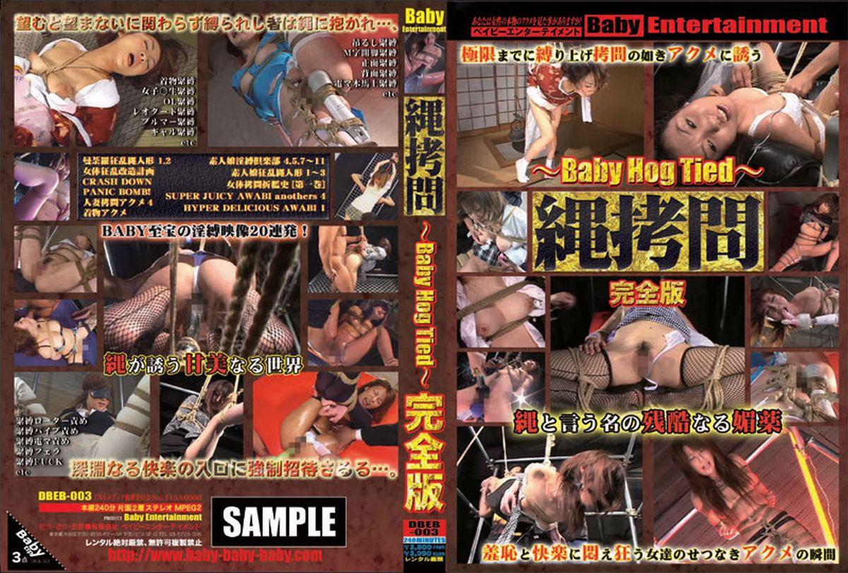 [DBEB-003] 縄拷問 完全版 Rape Torture
