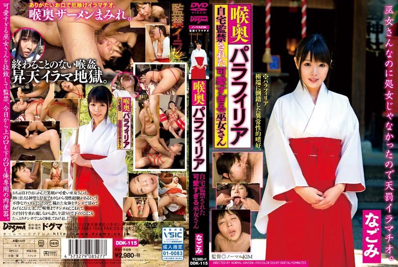 [DDK-115] 喉奥パラフィリア 自宅監禁された可愛すぎる巫女さん ... 112分 Kimono 和服