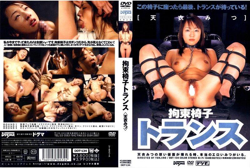 [DDT-134] 拘束椅子トランス 天衣みつ 調教 ドグマ Torture
