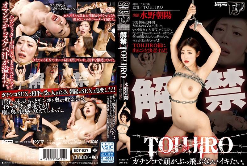 [DDT-527] 解禁 TOHJIRO ガチンコで頭がぶっ飛ぶくらいイキたい。 ... ドグマ 女優 Torture 2016/05/19