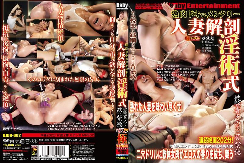 [DJDH-002] 熟肉ドキュメンタリー 人妻解剖淫術式 被験者その2 ... ベイビーエンターテイメント Amateur 素人