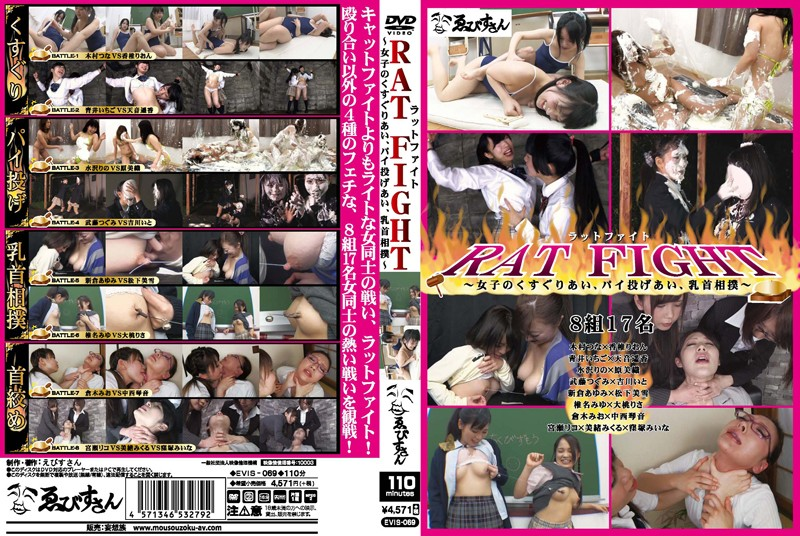 [EVIS-069] ラットファイト~女子のくすぐりあい、パイ投げあい、乳首相撲~ SM 窒息 Tickling