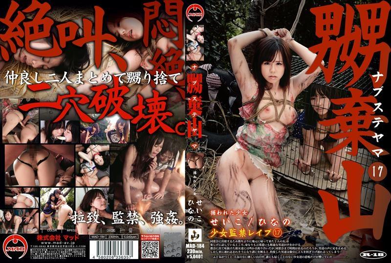 [MAD-184] 嬲棄山 17 Rape 2013/01/22