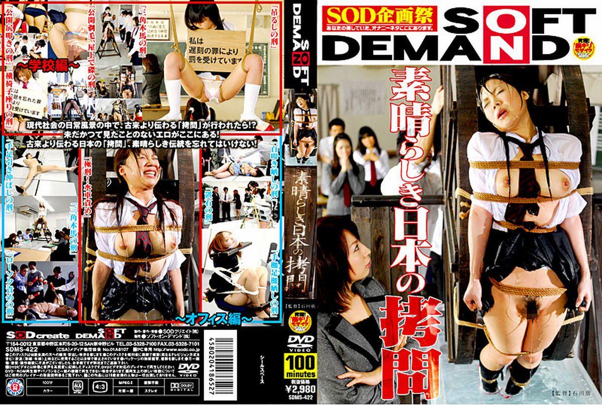 [SDMS-422] 素晴らしき日本の拷問 2008/04/17 その他企画 Planning