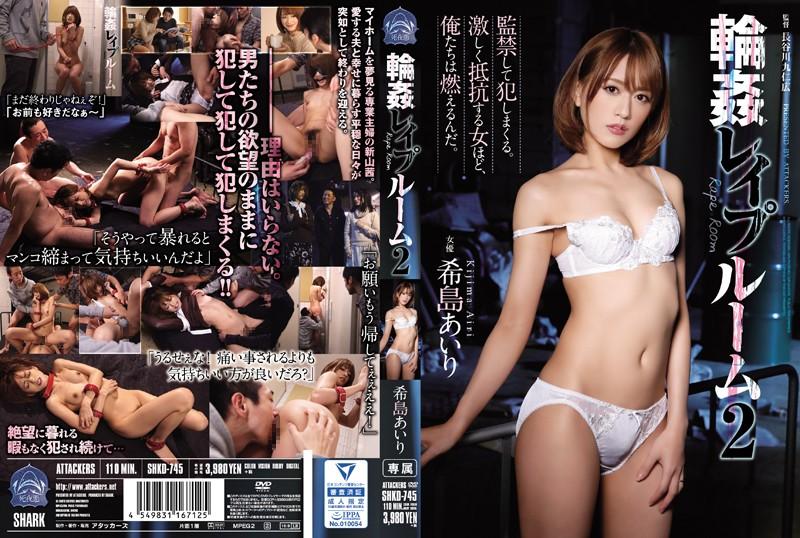 [SHKD-745] 輪姦レイプルーム2 アタッカーズ 2017/05/25