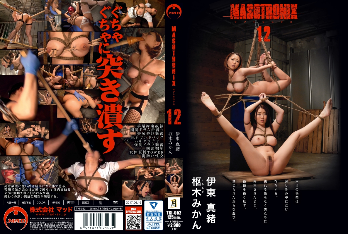 [TKI-052] MASOTRONIX 12 Fetish Torture Planning Rape 企画