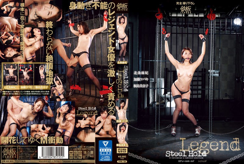 [TPPN-120] Steel Hold Legend TEPPAN