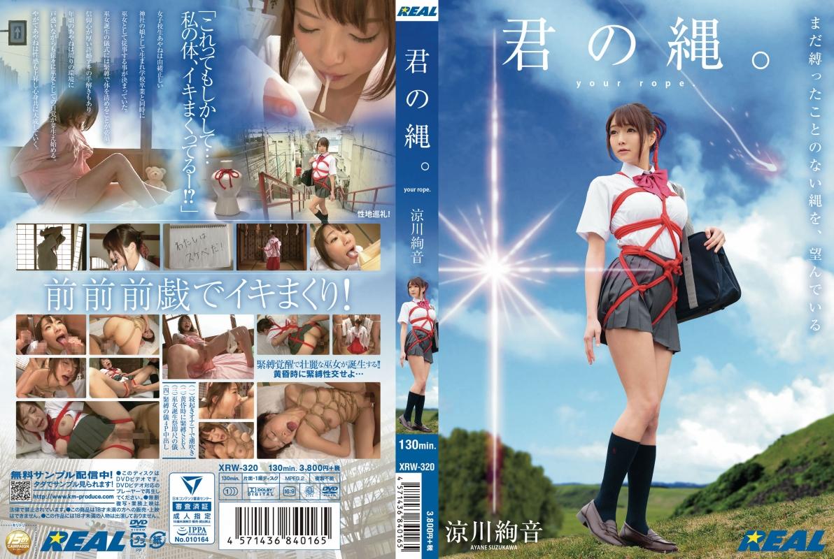 [XRW-320] 君の縄。 涼川絢音 レアル 女子校生